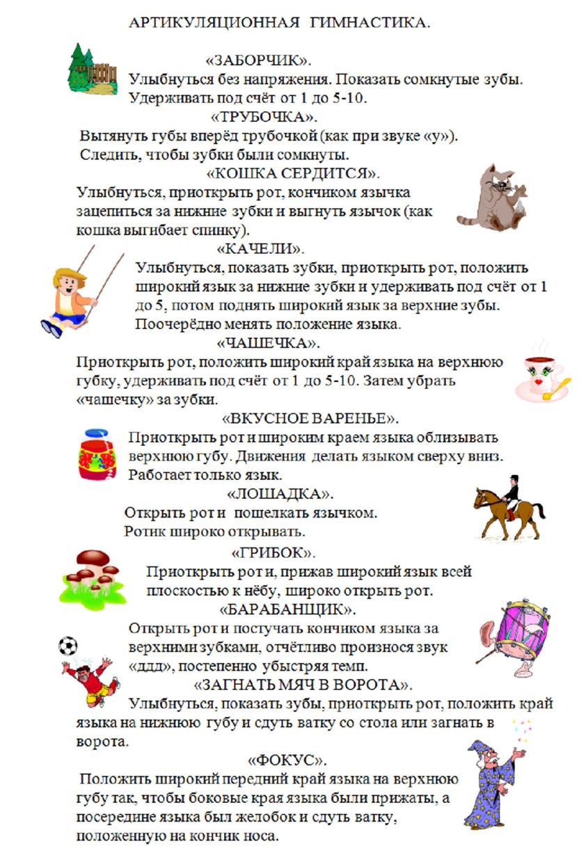 artikulyaccionnaya_gimnastika